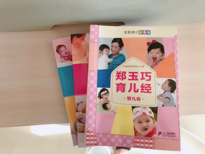 【正版包邮】郑玉巧育儿经 全套5册 胎儿卷+婴儿卷+幼儿卷+教妈妈喂养+给宝宝看病 育儿百科全书 晒单图