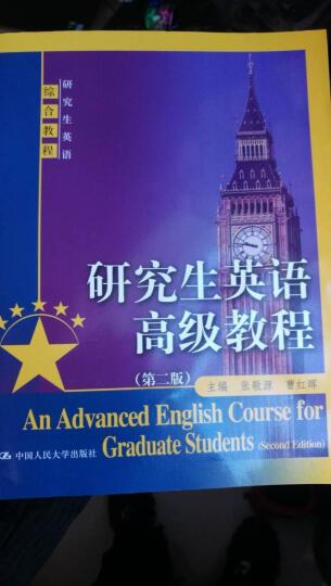 研究生英语高级教程(第二版)(研究生英语综合教程) 晒单图