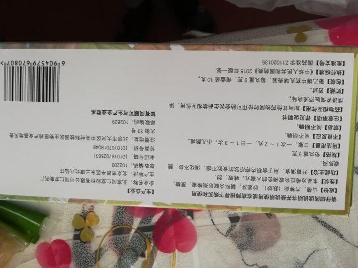 同仁堂 大山楂丸 9g*10丸 开胃消食 北京同仁堂 食欲不振,消化不良 晒单图