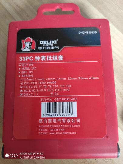 德力西电气螺丝刀套装笔记本螺丝刀电脑维修工具小螺丝刀螺丝批 33件套 DHCHT1033D 晒单图