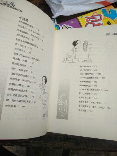10-16岁叛逆期3,妈妈送给青春期女儿的礼物 晒单图