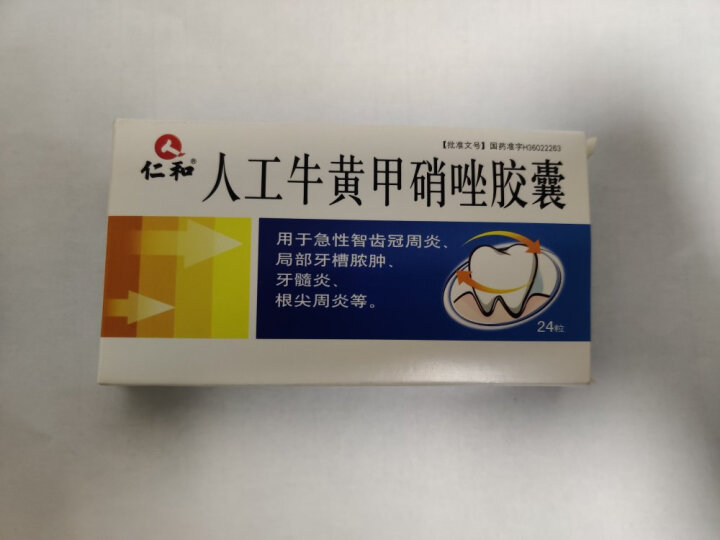 仁和 人工牛黄甲硝唑胶囊 24粒/盒 晒单图