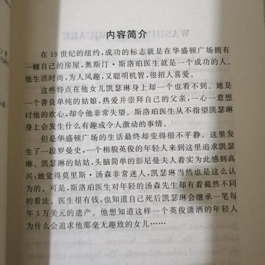 书虫·牛津英汉双语读物:织工马南(4级上 适合高一、高二年级) 晒单图