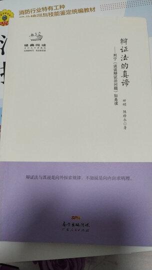 经典悦读系列丛书:读懂社会的方法  马克思《政治经济学批判·序言》如是读 晒单图