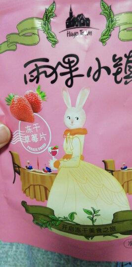 雨果小镇 酸甜酥脆草莓干 孕妇儿童零食 冻干草莓脆25g/袋 晒单图