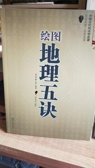 正版 绘图地理五诀 中国古代风水学名* 文白对照 足本全译 易经全书易经入门易经风水书籍 图书 晒单图