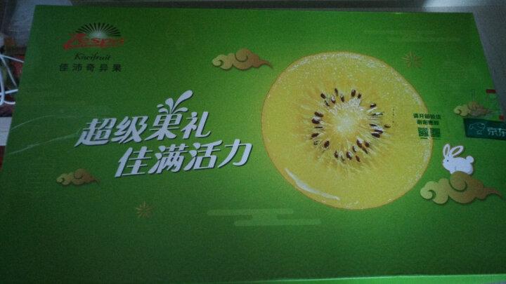 Zespri佳沛 新西兰绿奇异果 特大22-25个 原箱装 单果重约134-175g 水果礼盒 自营生鲜 晒单图