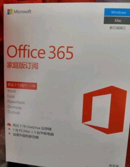 微软office365家庭版 办公软件 供6用户多个设备使用/一年订阅续费非2016/2019终身版 实物盒装(赠微软850无线键鼠套装) 晒单图