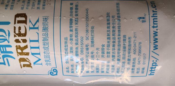 天美华乳 休闲零食特产奶酪 马背奶干 酸奶味250g 晒单图