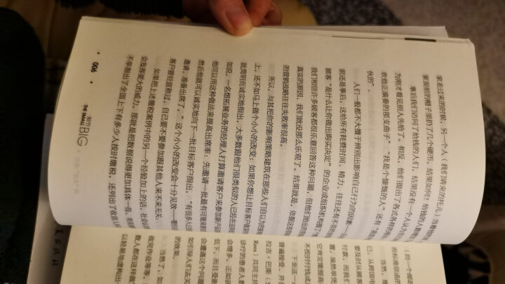 细节(如何轻松影响他人) 西奥迪尼著 企业管理书籍 影响力 管理书籍 晒单图