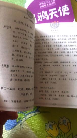 神农本草经读(中医传世经典诵读本) 晒单图