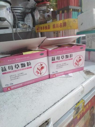 维威 益母草颗粒 15g*16袋/盒(302230) 2盒装 晒单图