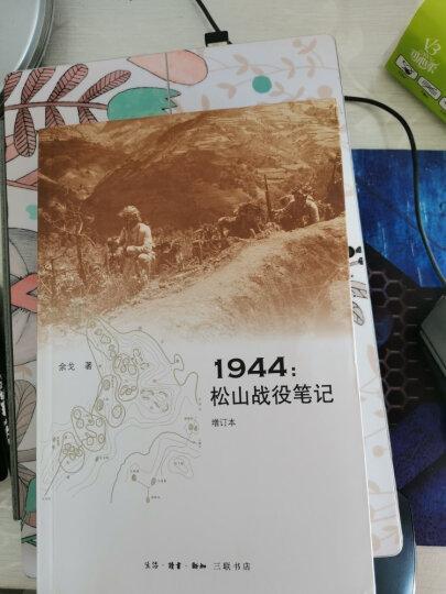1944--松山战役笔记(增订本) 晒单图