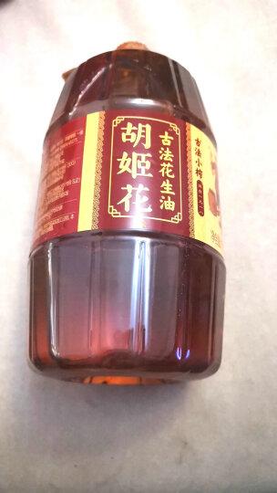 胡姬花古法花生油1.918L 小榨食用油 压榨一级花生油 日期2020年1月份介意者勿拍 晒单图