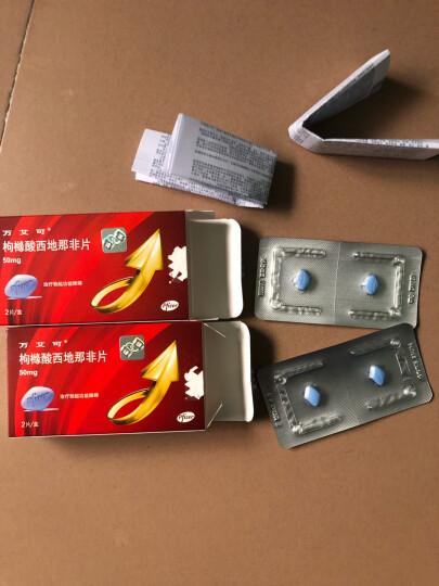 万艾可 枸橼酸西地那非片 50mg*2片 小蓝片用于治疗勃起功能障碍 晒单图