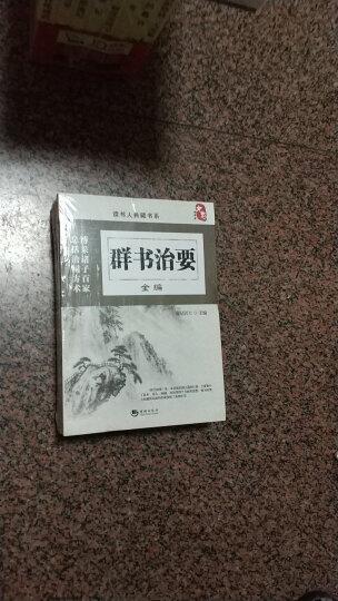 读书人·国学典藏书系(套装全10册) 晒单图