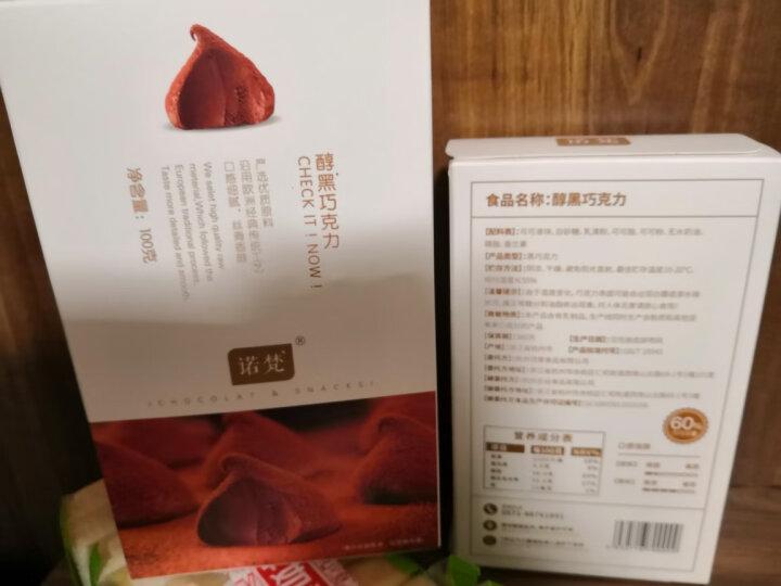 诺梵可可脂黑巧克力礼盒装醇香原味办公室糖果零食下午茶小吃情人节礼物100g 晒单图