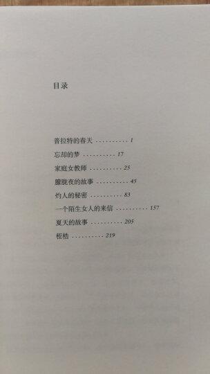 昨日之旅(茨威格作品集) 晒单图