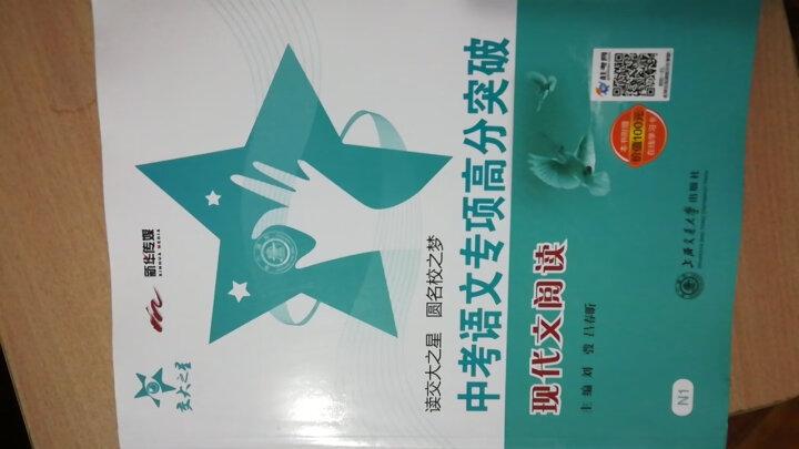 交大之星·中考语文专项高分突破:现代文阅读 晒单图