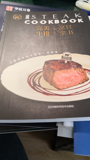 完美牛排烹饪全书:大师级美味关键的一切秘密 晒单图