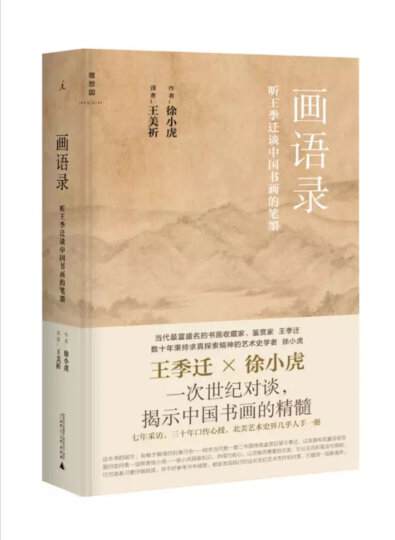 画语录:听王季迁谈中国书画的笔墨 晒单图