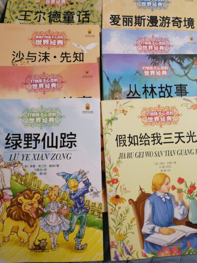 旧版 打动孩子心灵的世界经典童话:水孩子 晒单图