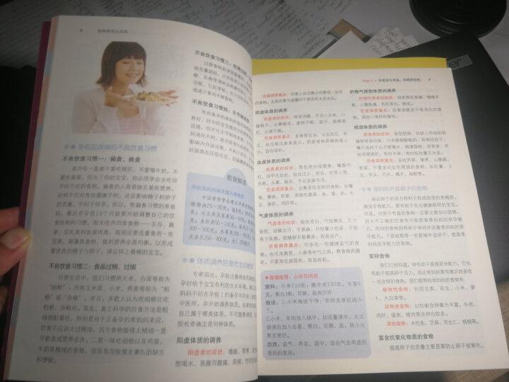 怀孕胎教知识百科全书 晒单图