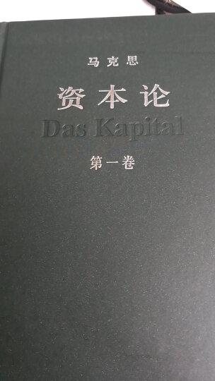 资本论(第1卷) 晒单图