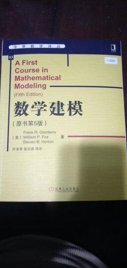 华章数学译丛:数学建模(原书第5版) 晒单图