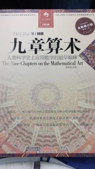 决定经典016:自然哲学的数学原理(全新修订版) 晒单图