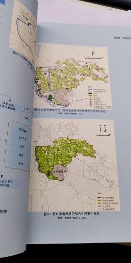 低碳生态城市规划编制 总体规划与控制性详细规划 晒单图