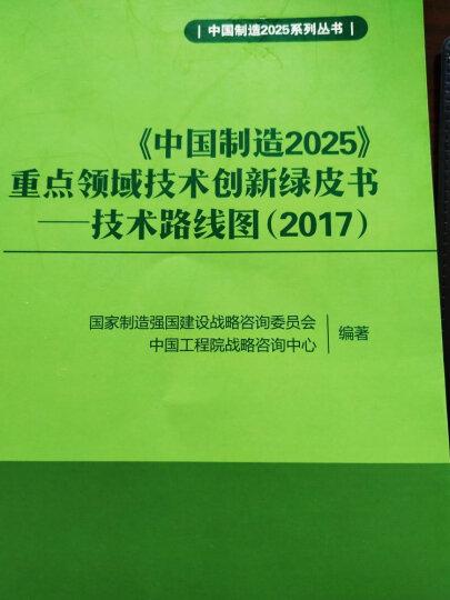 《中国制造2025》解读――省部级干部专题研讨班报告集 晒单图