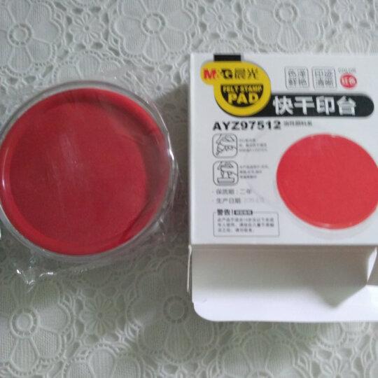 晨光(M&G)文具80mm红色快干透明印台 圆形财务专用印泥印台 原子印油印台 单个装AYZ97512 晒单图
