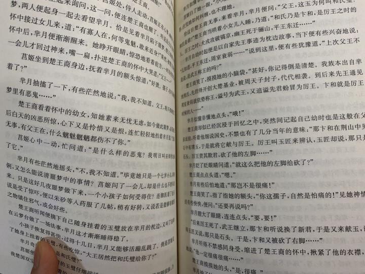 芈月传(典藏套装版 套装共6册) 晒单图