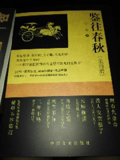 鉴往春秋(套装上下册) 晒单图