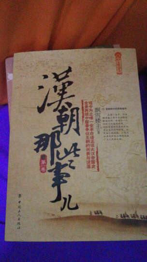 唐朝那些事汉朝那些事儿+秦朝那些事儿+三国那些事儿共23册中国历史书籍 晒单图