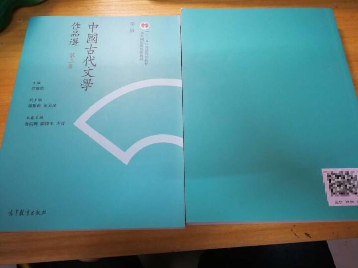 中国古代文学作品选(第一卷 第二版) 晒单图