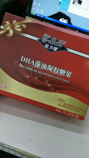 益力健(E-HEALTH)DHA藻油凝胶糖果 0.8g*90粒 晒单图