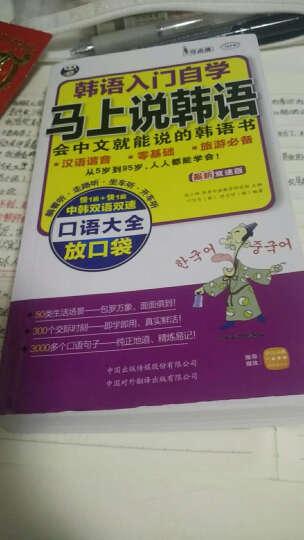 韩语入门自学·马上说韩语口语大全:会中文就能说的韩语书 晒单图