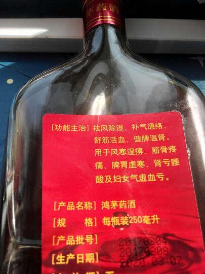 鸿茅 鸿茅药酒250ml*3瓶 晒单图