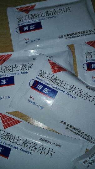 博苏 富马酸比索洛尔片 5mg*10片/盒 晒单图