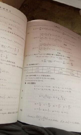 数值分析习题解答(第5版) 晒单图