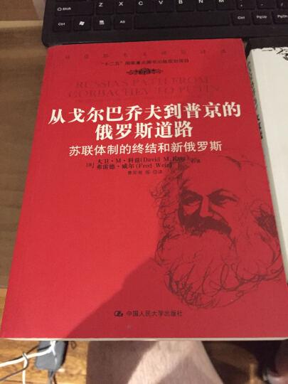 马克思主义研究译丛·从戈尔巴乔夫到普京的俄罗斯道路:苏联体制的终结和新俄罗斯 晒单图