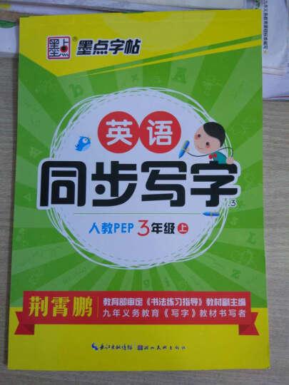 2016秋三年级上写字同步练习册(语文s版)楷书 晒单图