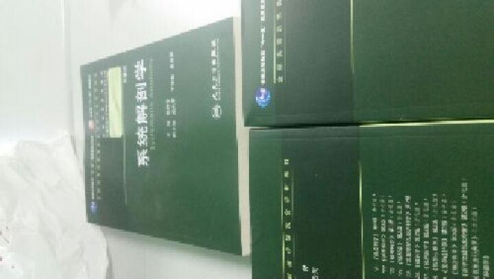 系统解剖学 柏树令/2版/八年制/配光盘十一五规划/供8年制及7年制临床医学等专业用 晒单图