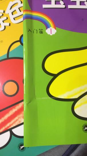 宝宝涂色画:  涂出孩子心中的秘密花园(基础篇+入门篇 全8册) 晒单图