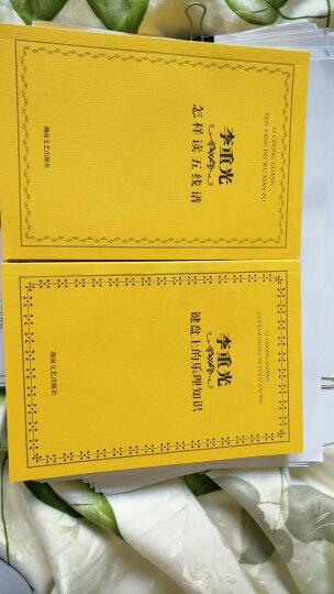 李重光基本乐理书面作业习题集(附答案及说明) 晒单图