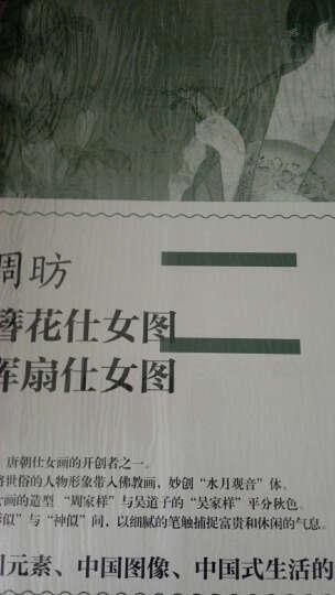 中国美术史大师原典系列 周昉簪花仕女图、挥扇仕女图 晒单图