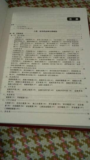新编儿科药物学(第3版) 晒单图