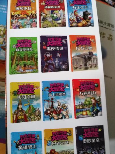 时空漫画大冒险(套装共24册) 晒单图